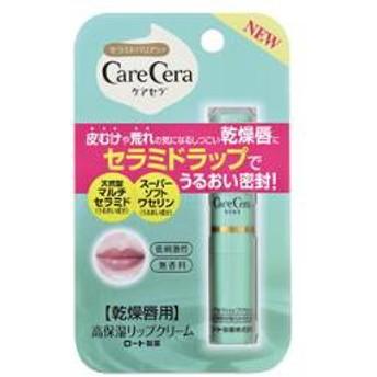 ロート製薬 ケアセラ 高保湿リップクリーム(2.4g)