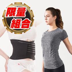 Yi-sheng 限量贈品 可調式隱形版特惠組 買護腰帶送運動T恤
