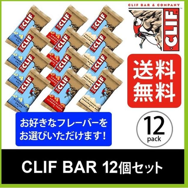 クリフバー クリフバー12個セット Clif Bar エネルギーバー 行動食 携帯食 非常食 常備食 栄養機能食品 栄養食品 自然派 ビタミン ミネラ フェス