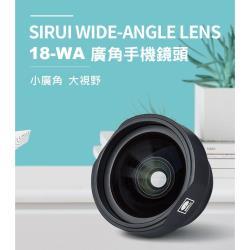 思銳SIRUI 18-WA2+MSC-06廣角手機鏡頭+夾具~高清畫質 光學玻璃(立福公司貨)