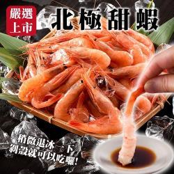 海肉管家-特甜北極甜蝦(1包/每包約200g±10%)