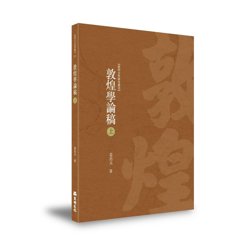 《敦煌學論稿(上冊)》/姜亮夫