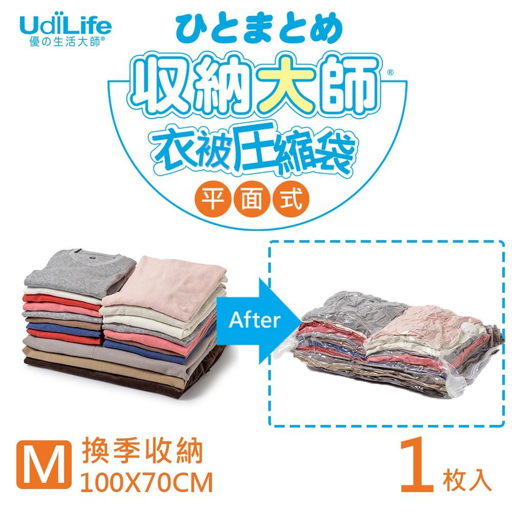 UdiLife 生活大師 收納大師 M平面壓縮袋 1入 (約70x100cm)