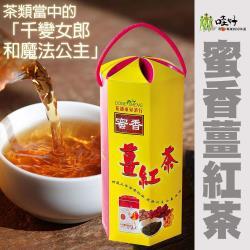 哇好米  蜜香薑紅茶 500g-盒  (2盒一組 )