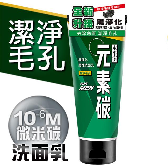 【水平衡】元素碳黑淨化男性洗面乳《激淨毛孔》100g