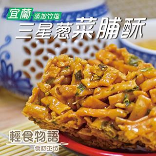 甲賀之家-三星蔥菜脯風味酥3包