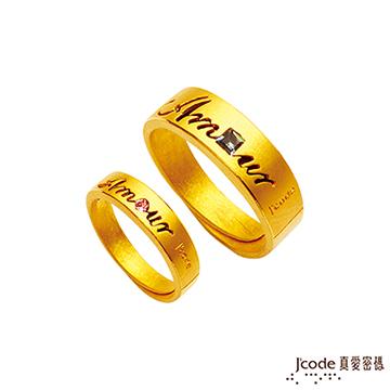 J'code真愛密碼  愛的語言黃金成對戒指