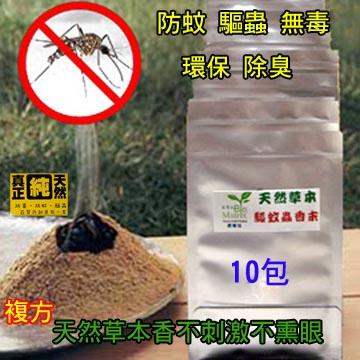 百翠氏~純天然印度楝樹草本驅蟲蚊香粉/末香10包299元