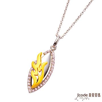 J'code真愛密碼 甜蜜暖流黃金/純銀女墜子 送項鍊