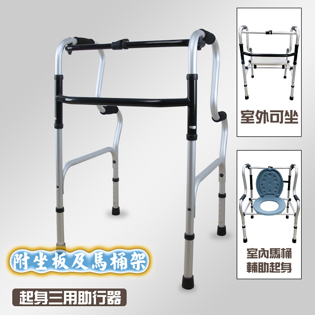 【舞動創意】仲群維機械式 助行器-未滅菌-ㄇ型穩固三用起身助行器(GT-6008-1)