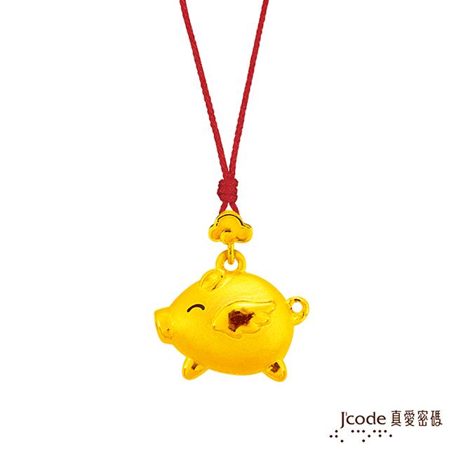 Jcode真愛密碼 飛天豬黃金墜子-立體硬金款 送項鍊