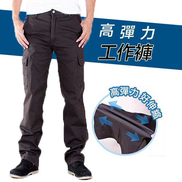 CS衣舖 高磅彈力耐磨工作褲-深灰