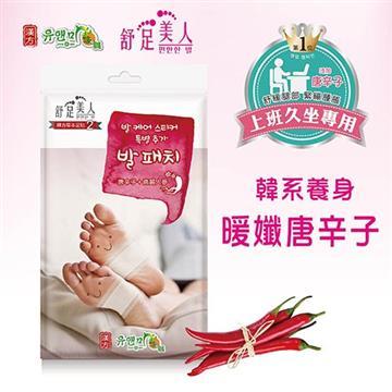 【悠安美】韓方秘帖樹液養足貼-暖纖唐辛子5入組