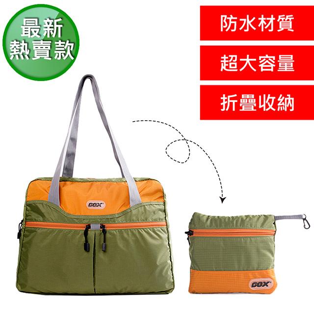 【晨品】GOX 折疊式防潑水輕便購物包/旅行登機包  綠橙色