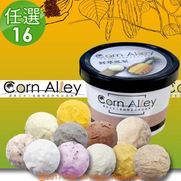 【Corn Alley屏東玉米三巷】冰淇淋任選16入