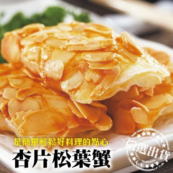 【海肉管家】杏片松葉蟹x2盒(每包10個/約450g±10%)