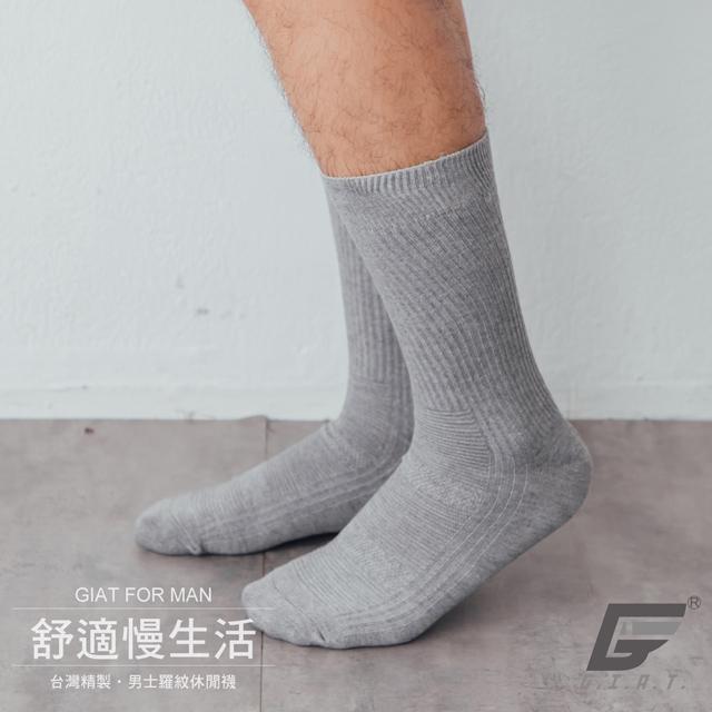 GIAT 經典舒適高棉萊卡男襪(紳士羅紋襪)-中灰