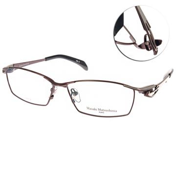 Masaki Matsushima 眼鏡 日本工藝經典(棕-銀棕) #MF1202 C05