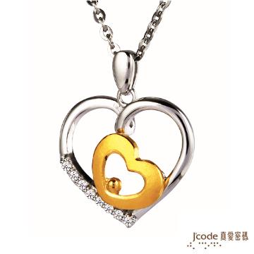 J'code真愛密碼-心愛項鍊 純金+925銀墜
