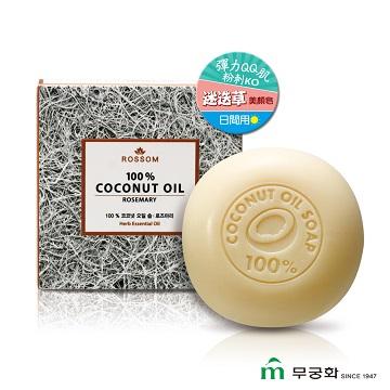 【韓國 ROSSOM】100%椰子油ByeBye粉刺彈力美顏皂-迷迭香 100g
