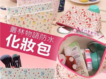 可愛森林物語 【防水化妝包】