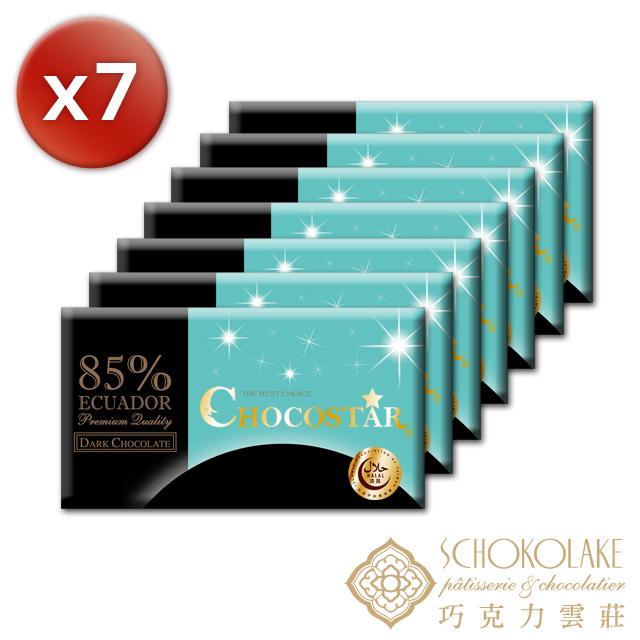 【巧克力雲莊】巧克之星-厄瓜多85%黑巧克力7片特惠組