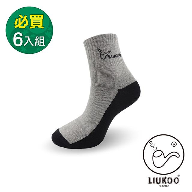 【LIUKOO煙斗】陰陽底中性休閒短襪-6入組(中灰/黑)