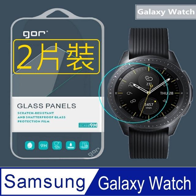 2片裝★暢銷品牌GOR★安全防爆,玻璃碎片不四散 ★康寧鋼化玻璃膜9H高硬度★超薄0.3mm 完全不影響操作 ★2.5D弧邊適用型號Samsung Galaxy Watch