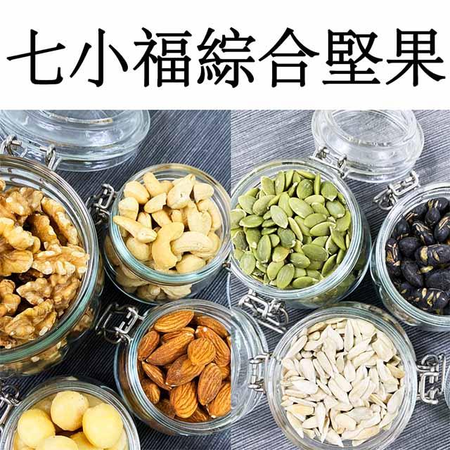 【真食材本舖・RealShop】七小福原味烘焙堅果 350g±5% 六入組