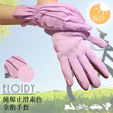 Eloidy艾若娣-純棉止滑素色全指手套(紫)
