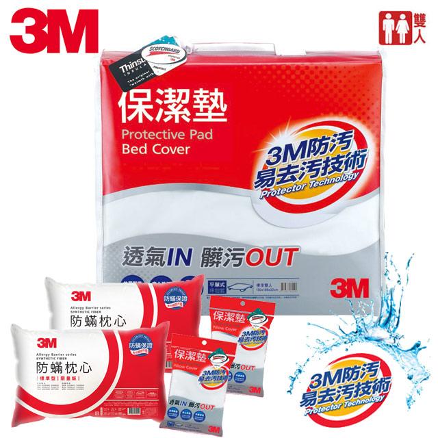 3M 保潔墊(雙人床包套)+保潔墊枕頭套*2+防螨枕心(標準型)*2