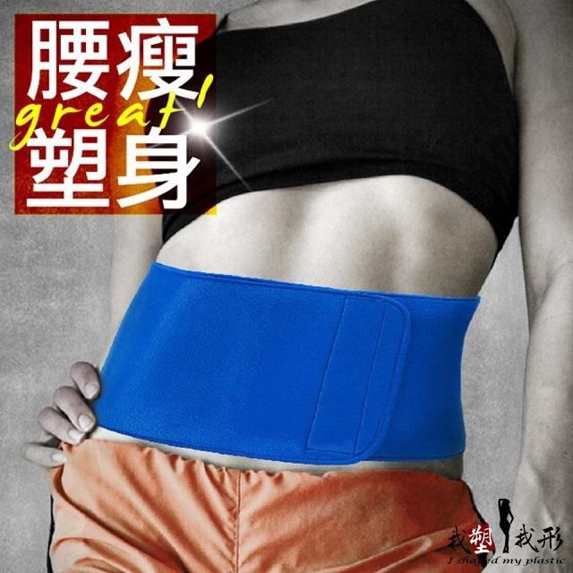 【我塑我形】爆汗體雕運動腰帶(熱銷2件組)