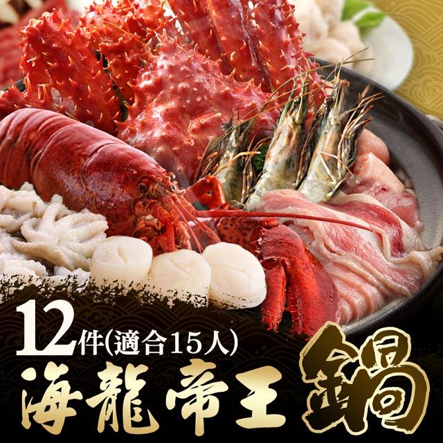 【海鮮王】海龍帝王超頂級大份量三享海鮮鍋(海陸12件/適合15人份/鍋)