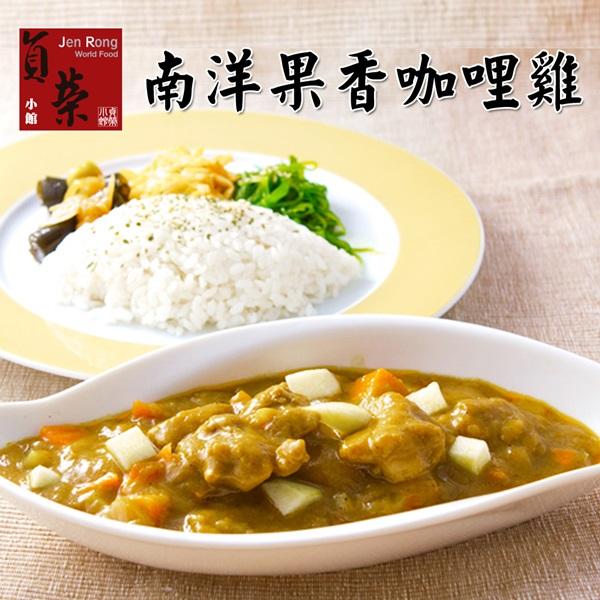 《貞榮小館》南洋果香咖哩雞(280g/包,共三包)