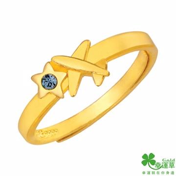 幸運草 夢想高飛 純金戒指