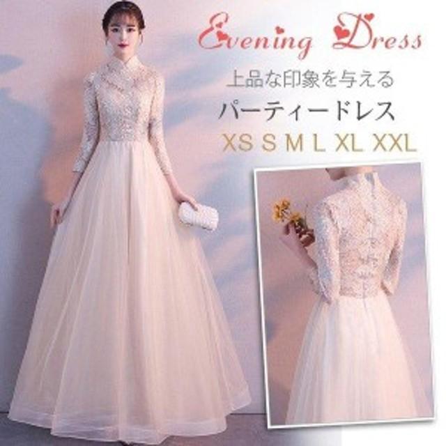 ロングドレス 演奏会 パーティードレス 結婚式 ドレス 袖あり ウェディングドレス パーティドレス 二次会 お呼ばれ ピアノ 発表会 フォー