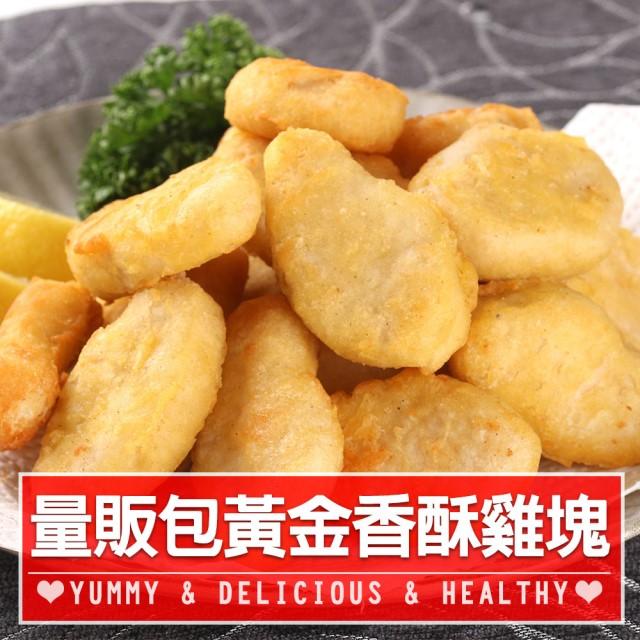 【愛上美味】量販包黃金香酥雞塊4包組(1kg/包)