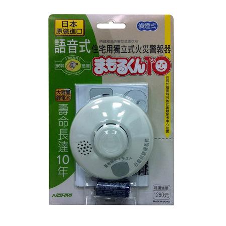 日本製住宅用住警器-偵煙型
