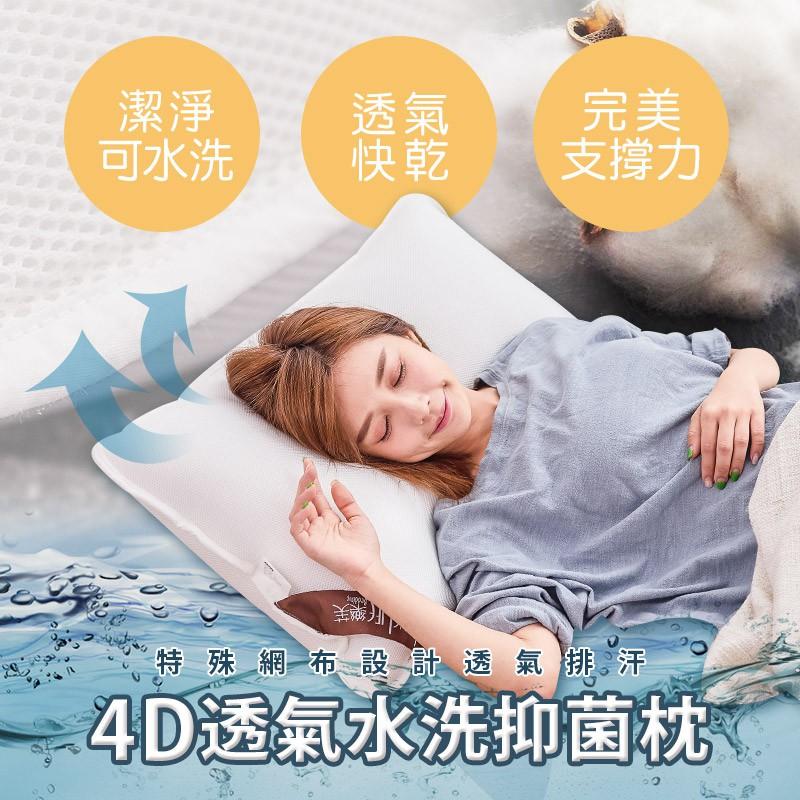 戀家小舖 枕頭【樂芙4D透氣水洗抑菌枕】超透氣彈性網布 台灣製