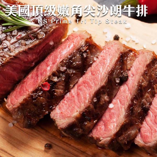 【海肉管家】美國Prime級嫩角尖沙朗牛排_12片(120g±10%/片)