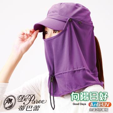 蒂巴蕾 向陽日好。Anti-UV Good Days 全罩式防曬帽