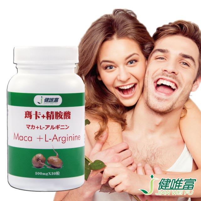 [健唯富]瑪卡+精胺酸(30粒X1罐)