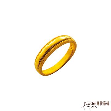 J'code真愛密碼  愛依戀黃金女戒指