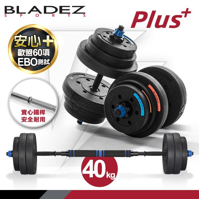 【BLADEZ】BD1 PRO-Plus槓鈴啞鈴兩用組合-40KG