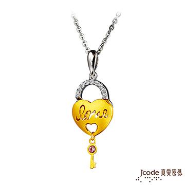 J'code真愛密碼 愛的痕跡黃金/純銀墜子 送項鍊