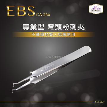 EBS 專業型  彎頭粉刺夾 CA-266(一入)