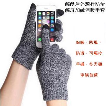 觸酷戶外騎行防滑觸屏加絨保暖手套