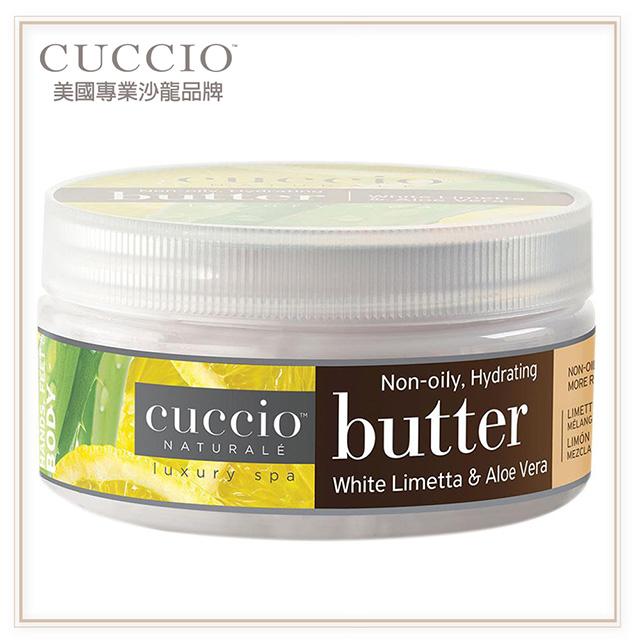【古希歐CUCCIO】美國原裝進口沙龍品牌 白檸檬蘆薈  高效保濕霜 237g