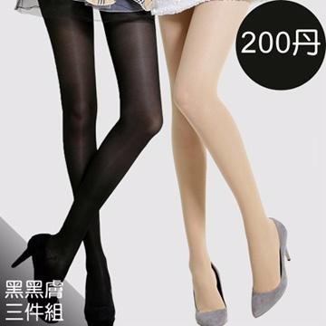 足下物語 200丹輕盈美腿襪3件組S-XL(黑黑膚)