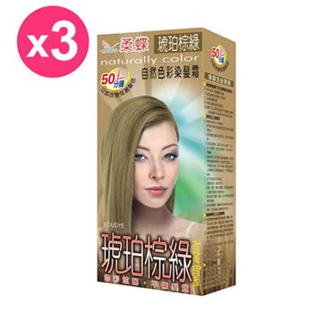 【柔蝶】自然色彩染髮霜-金銅色-3入組